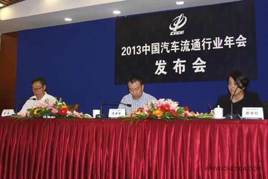 中国汽车流通行业年会定于11月在成都召开