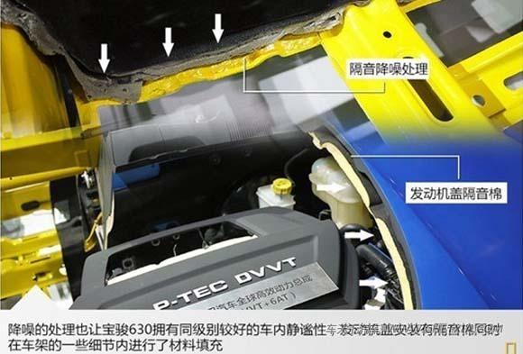 解析宝骏630安全结构 宝骏铁甲解剖车