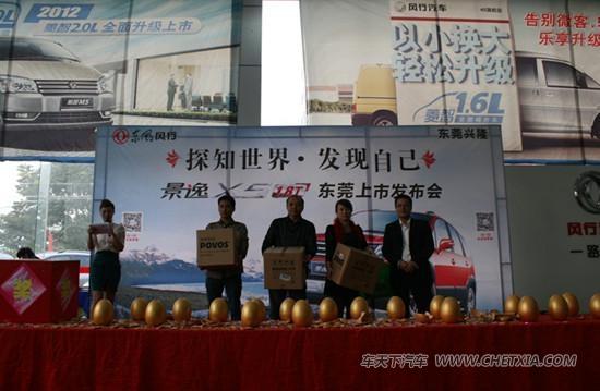 二等奖(奔腾电压力煲)获得者-风行景逸X5 1.8T东莞上市发布会圆满